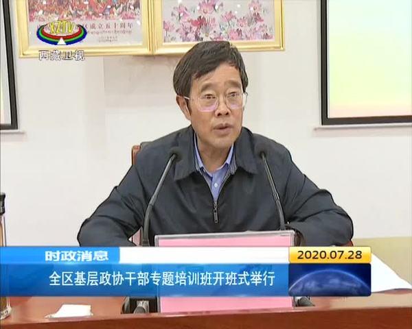 西藏自治区基层政协干部专题培训班开班式举行