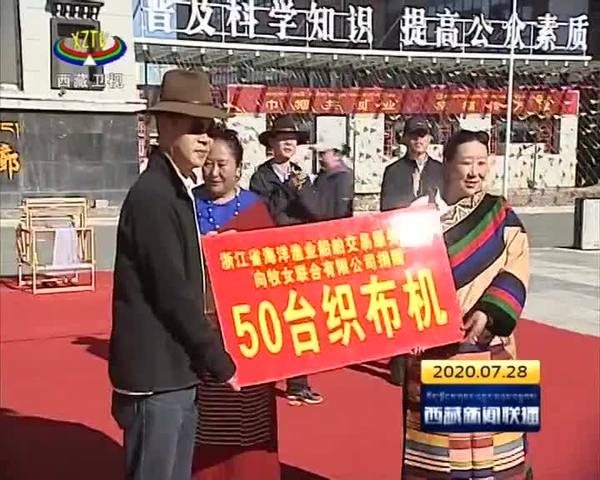 浙藏非遗纺织扶贫工坊项目在那曲启动
