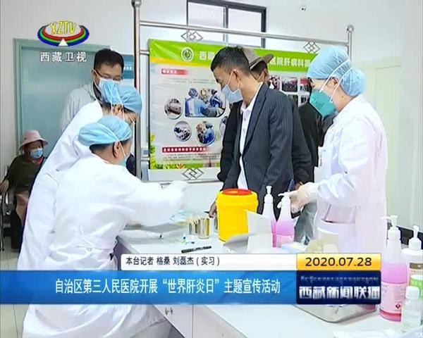 """西藏自治区第三人民医院开展""""世界肝炎日""""主题宣传活动"""