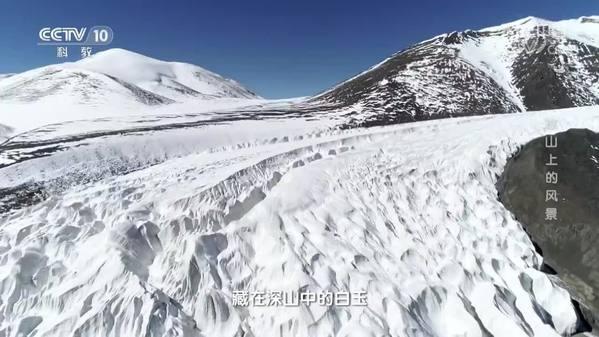 《地理·中国》冰山上的风景