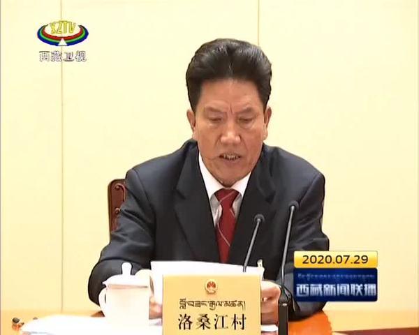 洛桑江村主持西藏自治区十一届人大常委会第二十一次会议闭幕会
