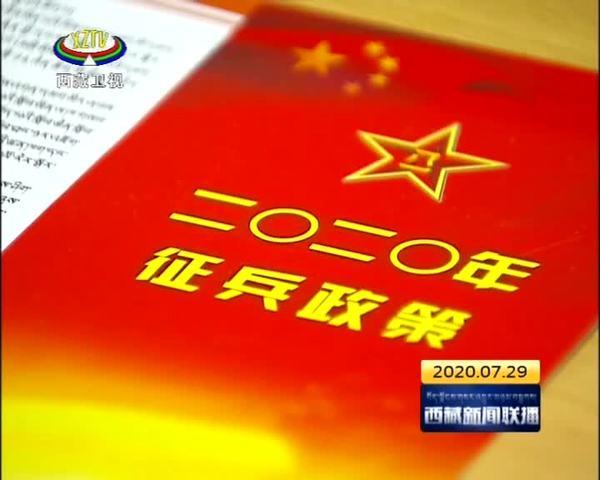 西藏自治区报名应征入伍人数达5800余名