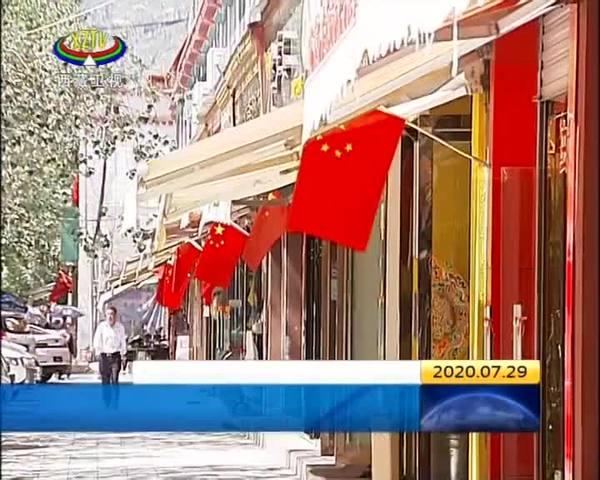 """西藏自治区""""硬核""""措施缓解小微企业和个体工商户房屋租金压力"""
