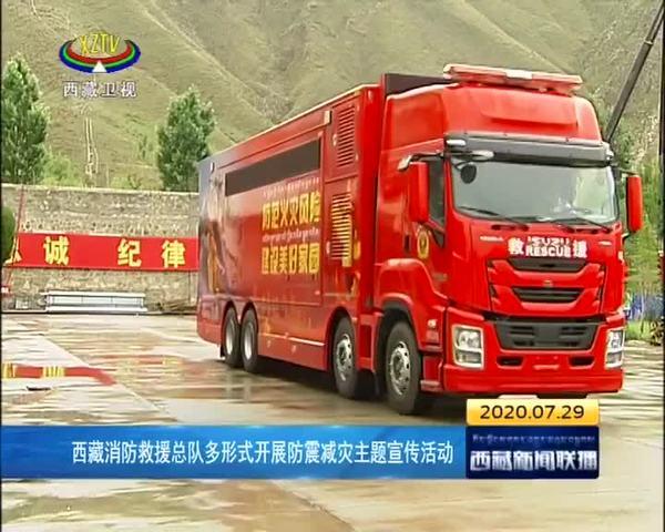 西藏消防救援总队多形式开展防震减灾主题宣传活动