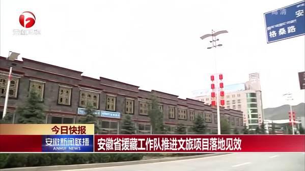 安徽省援藏工作队推进文旅项目落地见效