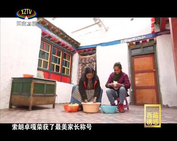 《西藏诱惑》幸福邱多江