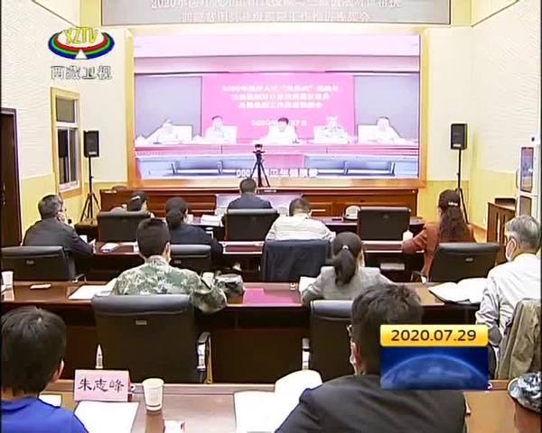 2020年全国医疗人才组团式援藏与三级医院对口帮扶西藏贫困县县级医院工作推进视频会召开
