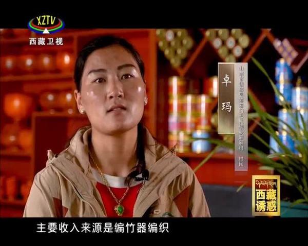 《西藏诱惑》深山里的幸福