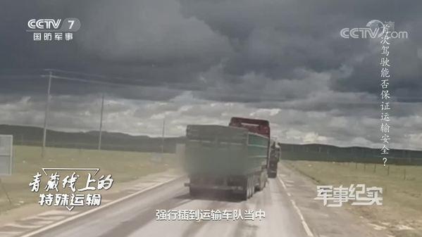 《军事纪实》青藏线上的特殊运输