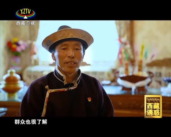 《西藏诱惑》甜蜜的约会