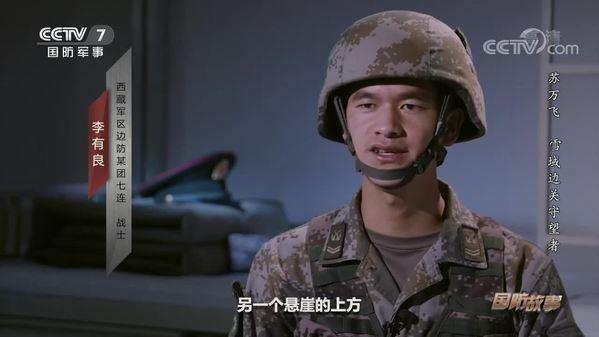 《国防故事》苏万飞:雪域边关守望者