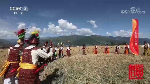 民间舞蹈《卡斯达温·丰收》