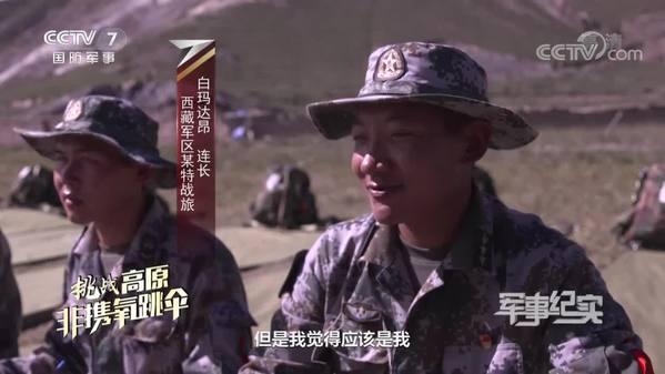 《军事纪实》挑战高原非携氧跳伞