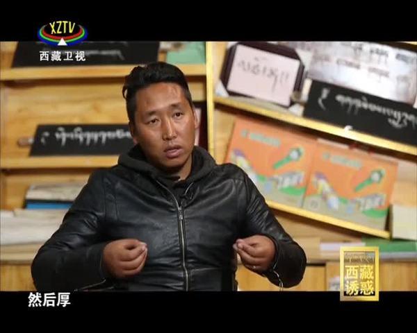 《西藏诱惑》自强不息追梦人