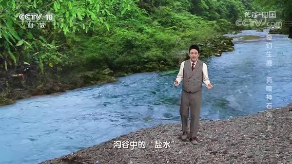 《地理·中国》贡嘎神石头(上)