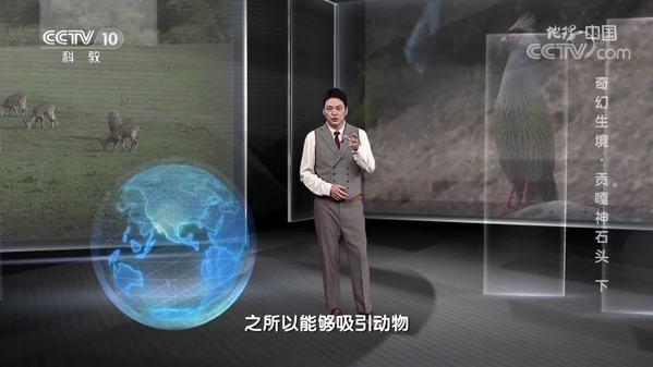 《地理·中国》贡嘎神石头(下)