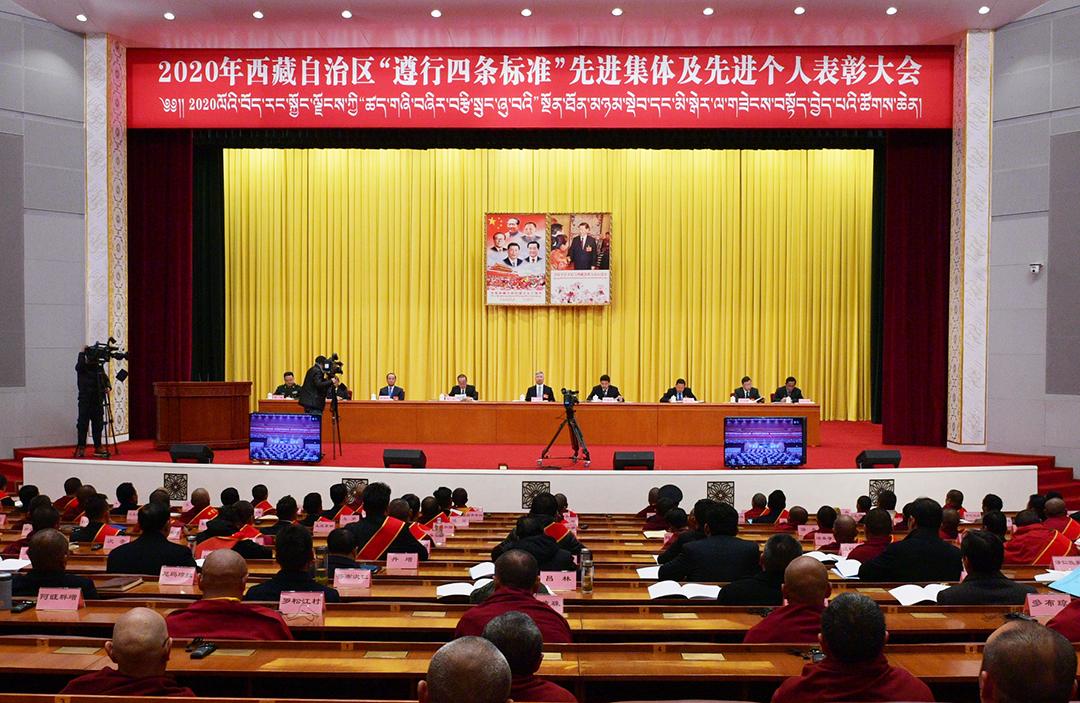 """西藏自治区""""遵行四条标准""""先进集体和先进个人表彰大会召开"""