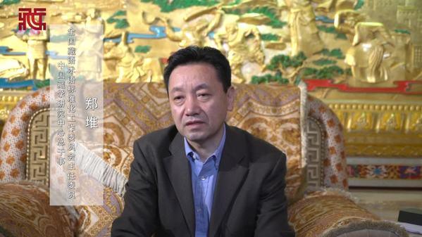 郑堆:全国藏语术语标准化工作推动西藏和涉藏州县长治久安、高质量发展