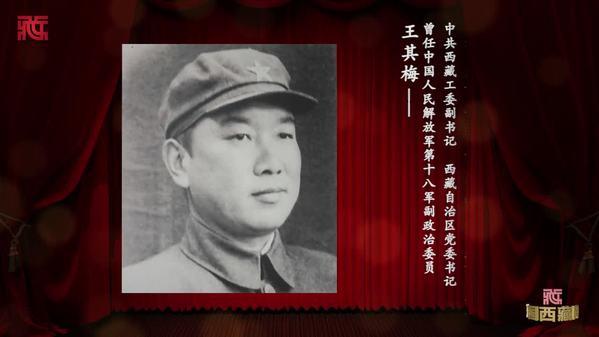 【两代人的进藏路】开国少将王其梅之女:父母在我心中是真正的共产党员
