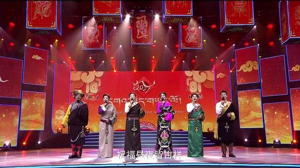 2021康巴卫视藏历新年晚会