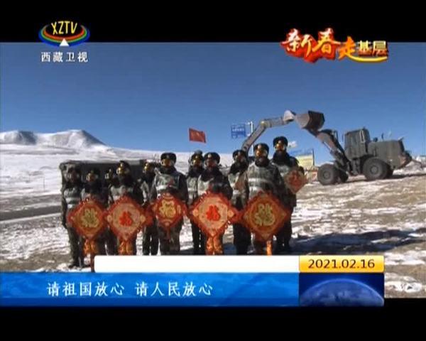 【新春走基层】新藏线上的风雪保通路