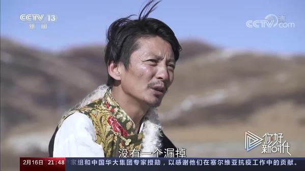 【你好 新时代】满掌乡藏文小学校长 现实版《一个都不能少》