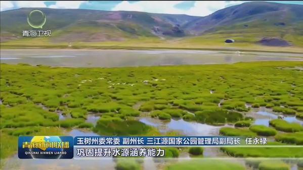 """【开局起步 展现新气象新作为】当好国家公园示范省建设""""排头兵"""""""