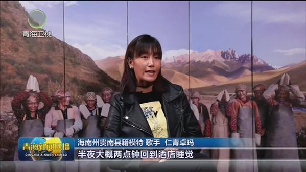 【走南闯北青海人】仁青卓玛:一个藏族女孩的时尚梦