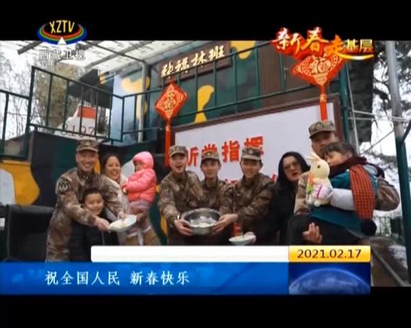 【新春走基层】千万里边防探亲路 十六载戍边军旅情
