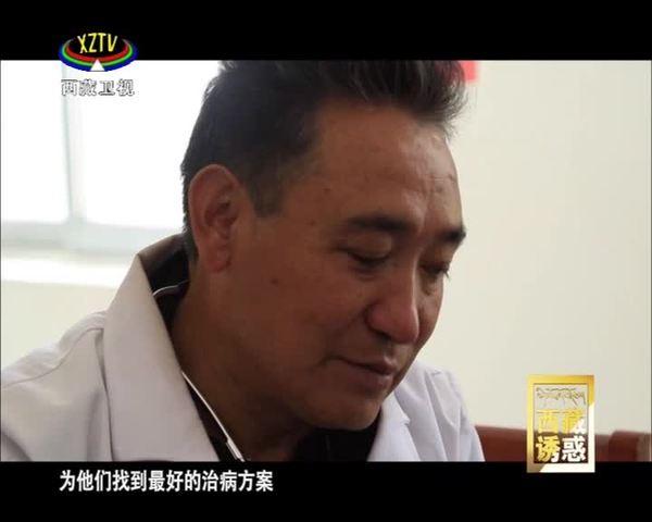 《西藏诱惑》医者仁心