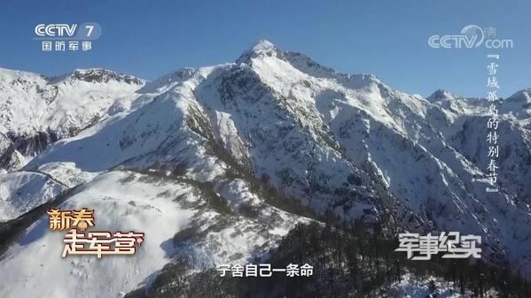 《军事纪实》新春走军营 雪域孤岛的特别春节