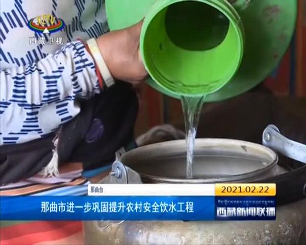 西藏自治区那曲市进一步巩固提升农村安全饮水工程