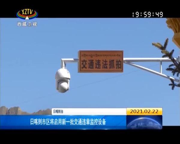 西藏自治区日喀则市区将启用新一批交通违章监控设备
