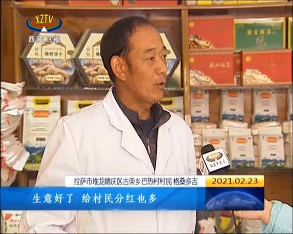 【农闲人不闲】农牧民闯市场 糌粑飘香鼓腰包