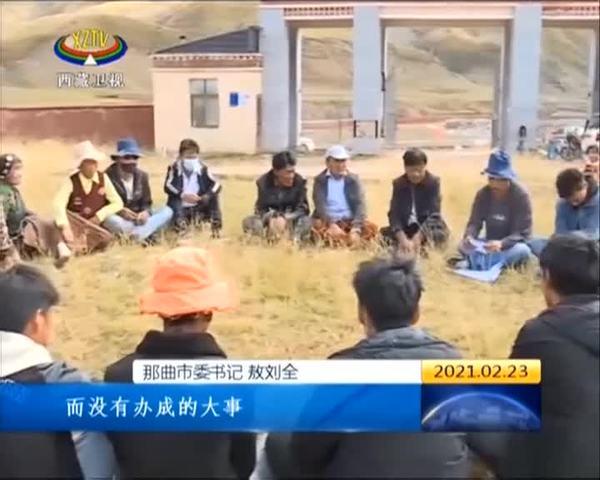 谨遵党中央决策部署 谱写藏北发展新篇章——记那曲市委书记敖刘全