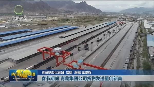 【百日攻坚·新气象】春节期间 青藏集团公司货物发送量创新高