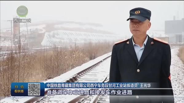 """【新春走基层】青藏铁路最后一批""""变轨师"""""""