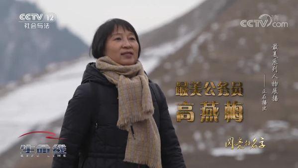 【闪亮的名字】扶贫三年 心系甘南——最美公务员高燕梅