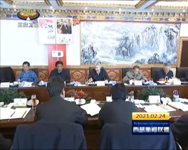 西藏自治区政协召开干部大会 宣布自治区党委关于区政协党组主要领导调整的决定