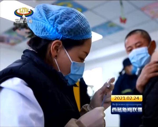 西藏自治区安全有序推进新冠疫苗接种工作