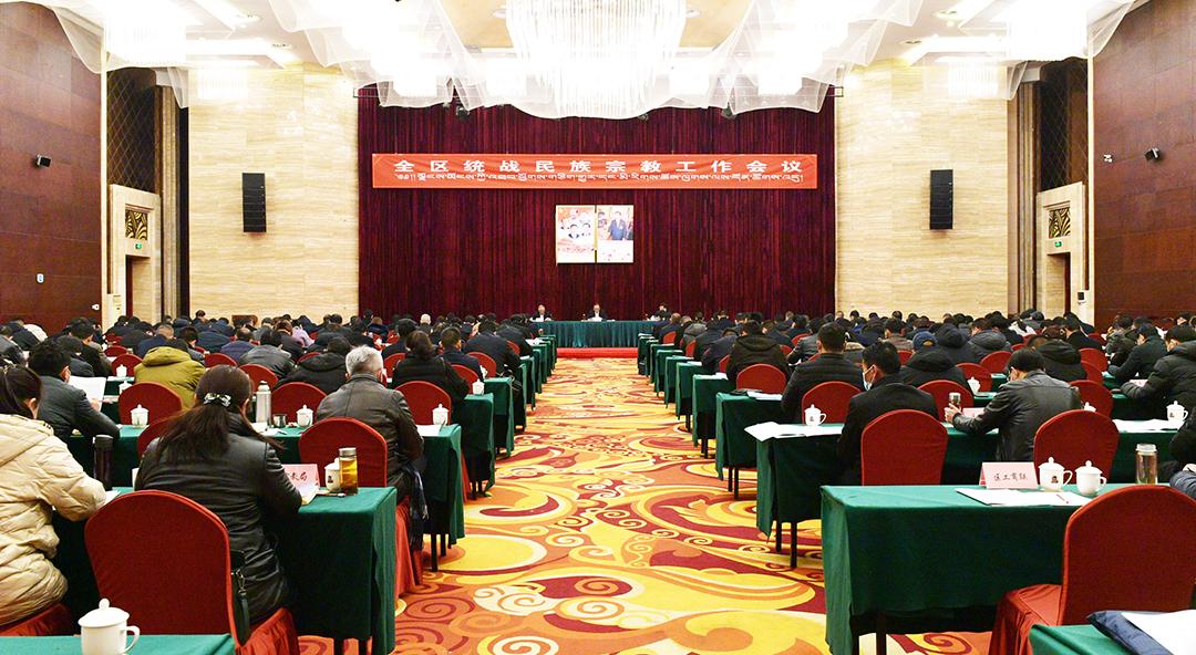 全区统战民族宗教工作会议在拉萨召开