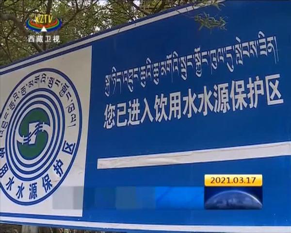 西藏自治区全面划定141个县级以上城市和1个万人千吨农村集中式饮用水水源地保护区