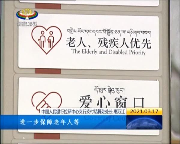 西藏自治区首家养老金融特色网点揭牌营业