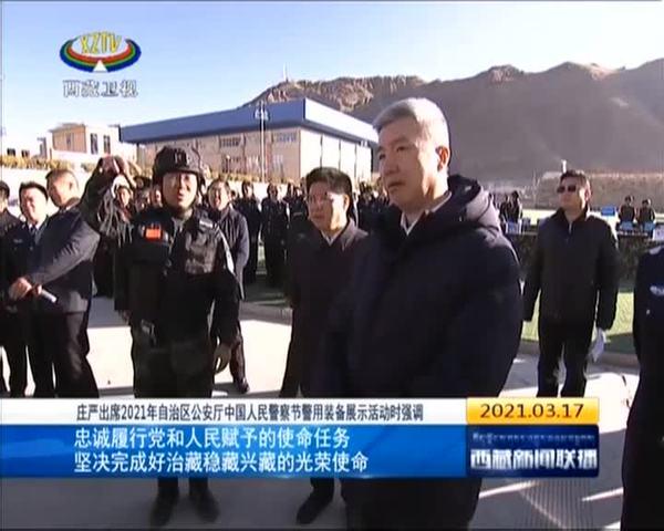 庄严出席2021年西藏自治区公安厅中国人民警察节警用装备展示活动