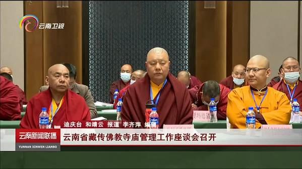 云南省藏传佛教寺庙管理工作座谈会召开