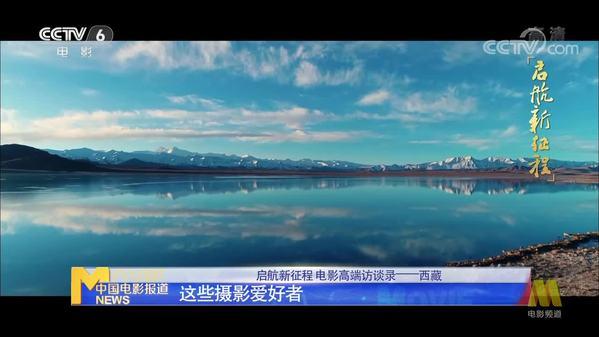 《启航新征程 电影高端访谈录》西藏