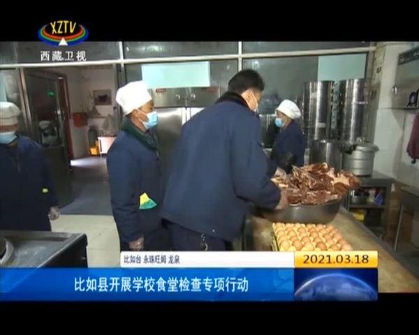西藏自治区比如县开展学校食堂检查专项行动