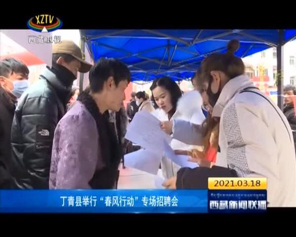 """西藏自治区丁青县举行""""春风行动""""专场招聘会"""