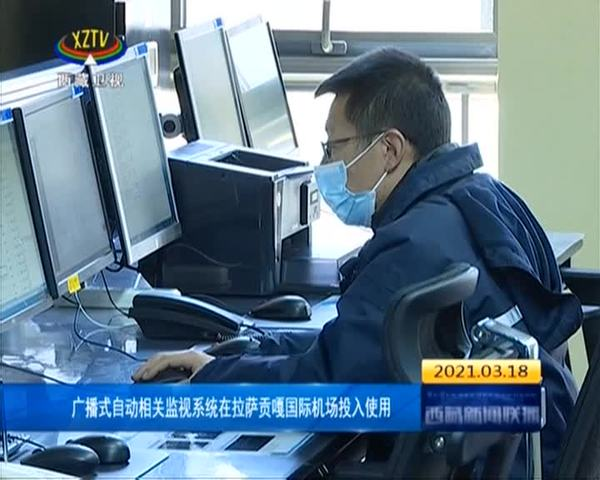 广播式自动相关监视系统在拉萨贡嘎国际机场投入使用
