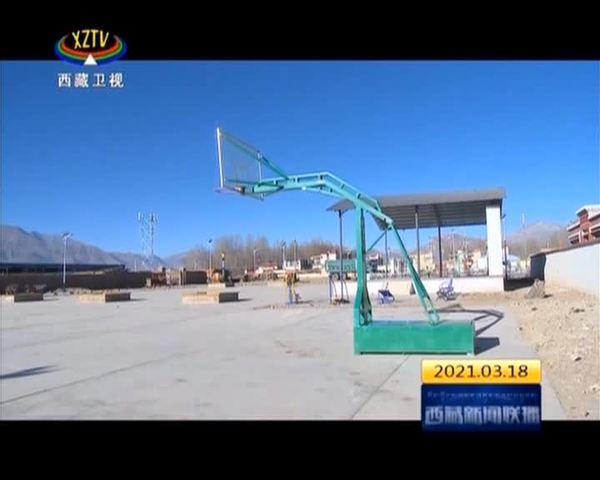 西藏自治区拉萨市积极推进各类健身场地建设